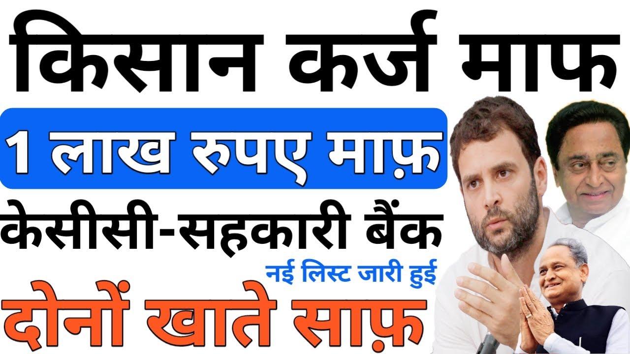 Kisan Loan Mafi Yojana Continue In Rajasthan Madhya Pradesh & KamalNath Congress Shivraj Chauhan BJP