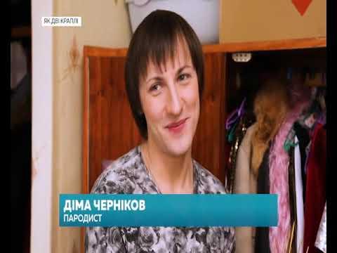 Заказать пародиста и двойника- Лучший и самый эпатажный пародист Украины Chernikov