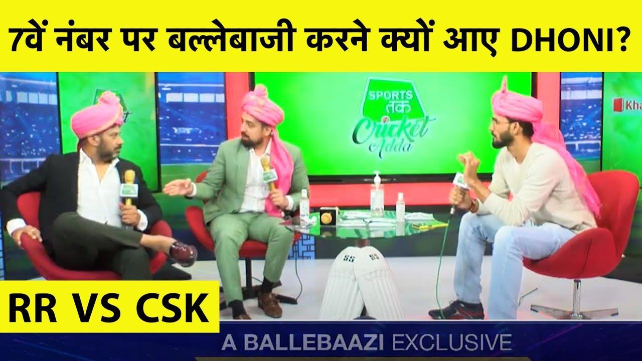 🔴LIVE: आखिर MS DHONI 7वें नंबर पर बल्लेबाजी करने क्यों आए, Rajasthan की धमाकेदार जीत   RR VS CSK