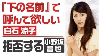 『下の名前』で読んで欲しい白石涼子。拒否する小野坂昌也www 白石涼子 動画 2