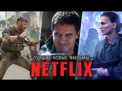 9 лучших новых фильмов Netflix (2017-2020) - Видео онлайн