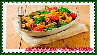 видео рецепты макароны