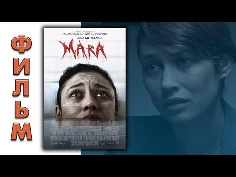 Мара 2018 смотреть полный фильм.