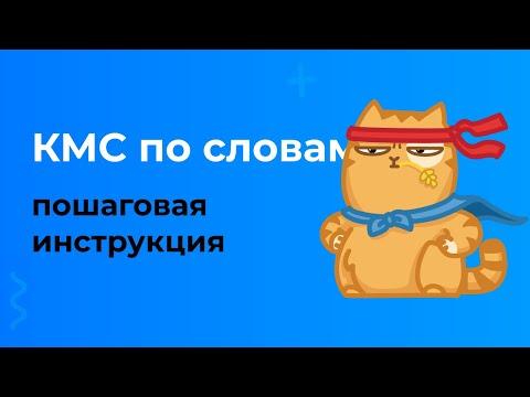 Инструкция как создавать РК в КМС для Google Ads