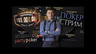 Стрим в онлайн покер. Анатолий Филатов в снова в игре!