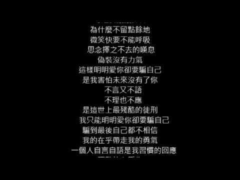 林凡【明明愛你】歌詞版
