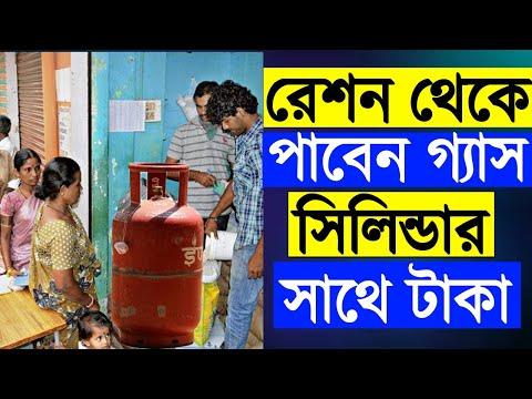 এখন রেশন দোকান থেকে পাবেন গ্যাস সিলিন্ডার ও টাকা || LPG Gas Cylinder And Money