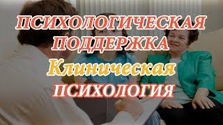 Клиническая психология / Психолог / Психологическая консультация / Психологическая поддержка