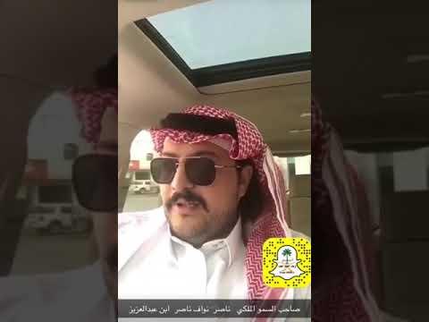 الامير ناصر بن نواف بن ناصر بن عبدالعزيز ينومس بفعل المطيري الي في الزلفي مع الارهابيين Youtube