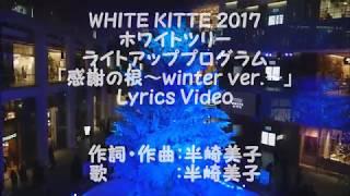 半崎美子 「感謝の根〜winter ver.〜」with Lyrics  WHITE KITTE 2017 クリスマスライトアッププログラム