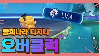13시즌에 동화나라 디지니가 부활하네 어휴...[카트라…