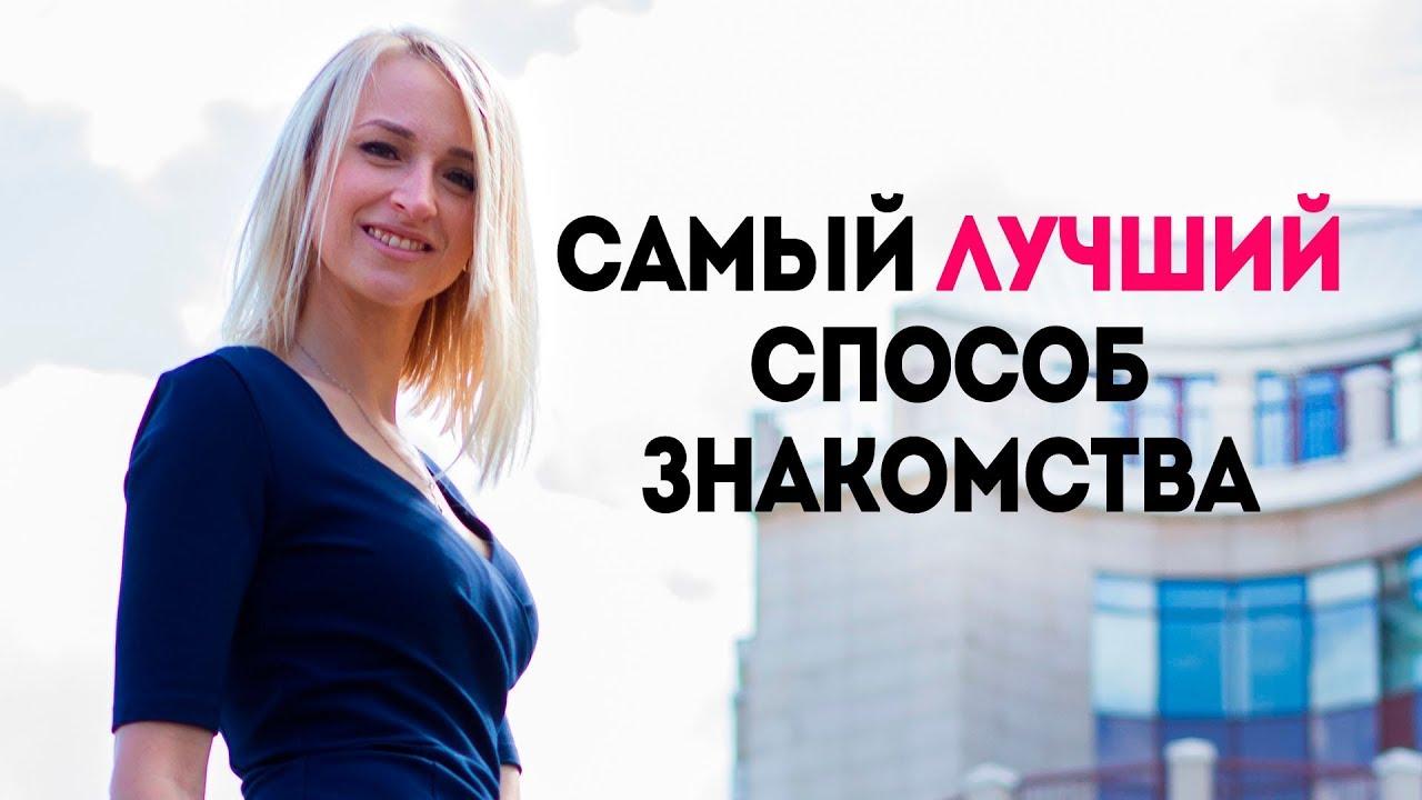Знакомства по интернету советы психолога знакомства в украине на ночь