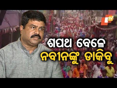 Dharmendra Pradhan holds mega road show in Balasore