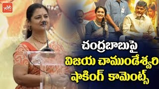 Mahanati Savitri Daughter Vijaya Chamundeswari Shocking Comments on Chandrababu | YOYO TV Channel
