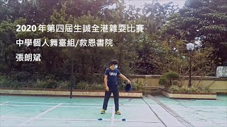 Publication Date: 2020-11-09 | Video Title: 中學個人舞臺組/救恩書院/張朗斌