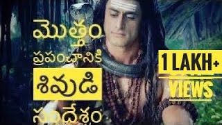 Lord shiva message to his followers || and explaining devotion | TELUGU