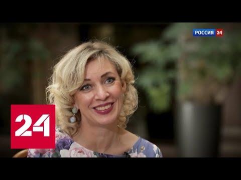 Нужно завоевывать авторитет: Мария Захарова о роли женщин в дипломатии, трудностях и ценностях