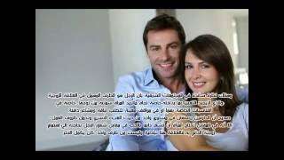 طرق لنجاح العلاقة الزوجية بين الزوجين؟ 4