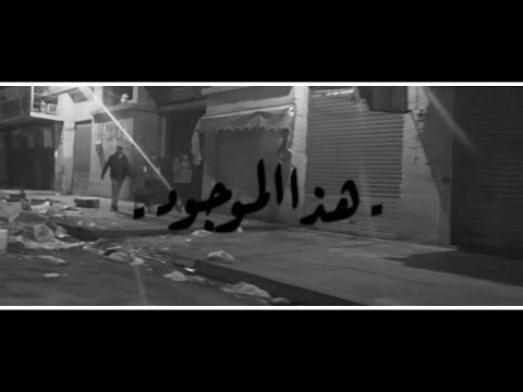ErgezNouchel™ - 2016 - Largo ft James Officiel ᴴᴰ _ هذا الموجود
