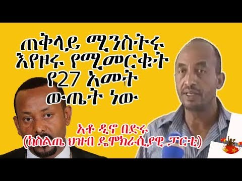 Silte People Democratic Party Member Spoke About PM Abiy Ahmed