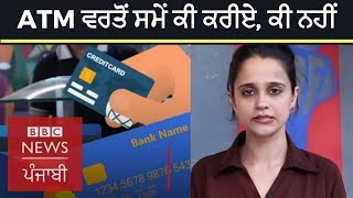 How to Prevent Debit Card and Credit Card Fraud? | BBC NEWS PUNJABI