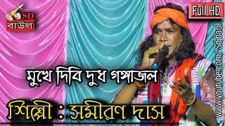 Mukhe dibi dudh gangajal || মুখে দিবি দুধ গঙ্গাজল || দুলে দুলে যাব