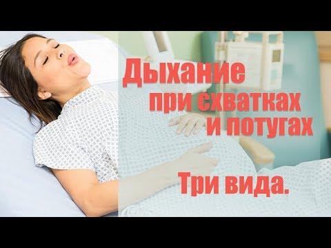 Как правильно дышать во время родов и схваток видео
