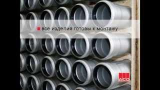 Канализационные трубы из нержавеющей стали ACO Pipe(Трубы АСО из нержавеющей стали широко применяются на объектах, где присутствуют агрессивные стоки: - коммер..., 2013-05-31T13:00:55.000Z)
