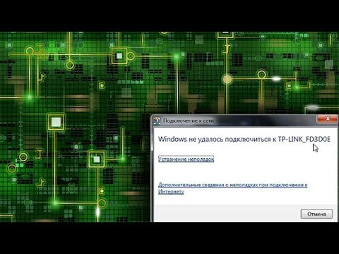 Windows не удалось подключиться к сети Как исправить?