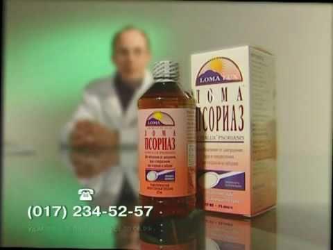 Псориаз: лекарства для -