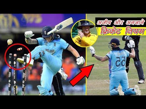 क्रिकेट के 8 ऐसे अजीब नियम जिनके बारे में बहुत कम लोगों को है पता//Weird Rules Of Cricket /pin fact