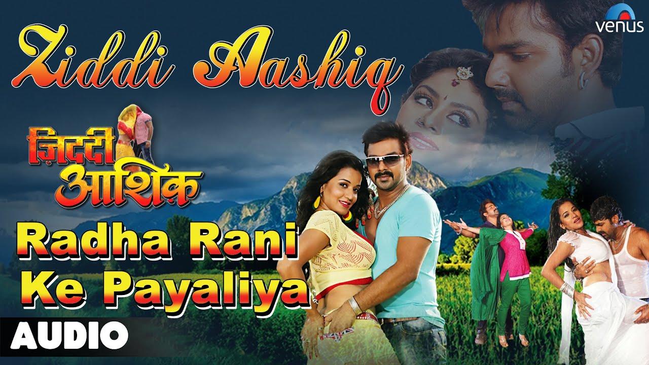 Ziddi Aashiq Radha Rani Ke Payaliya Bhojpuri Full Audio Song