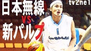 実業団バスケが熱い!日本無線 × 新生紙パルプ ラスト劇的幕切れ