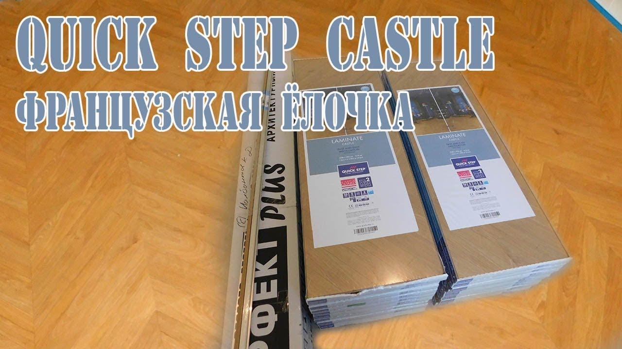 Ламинат quick step castle. Укладка ламината французская елка.
