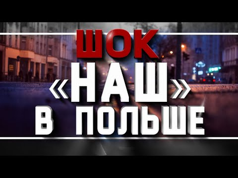 Шок.Наш в Польше