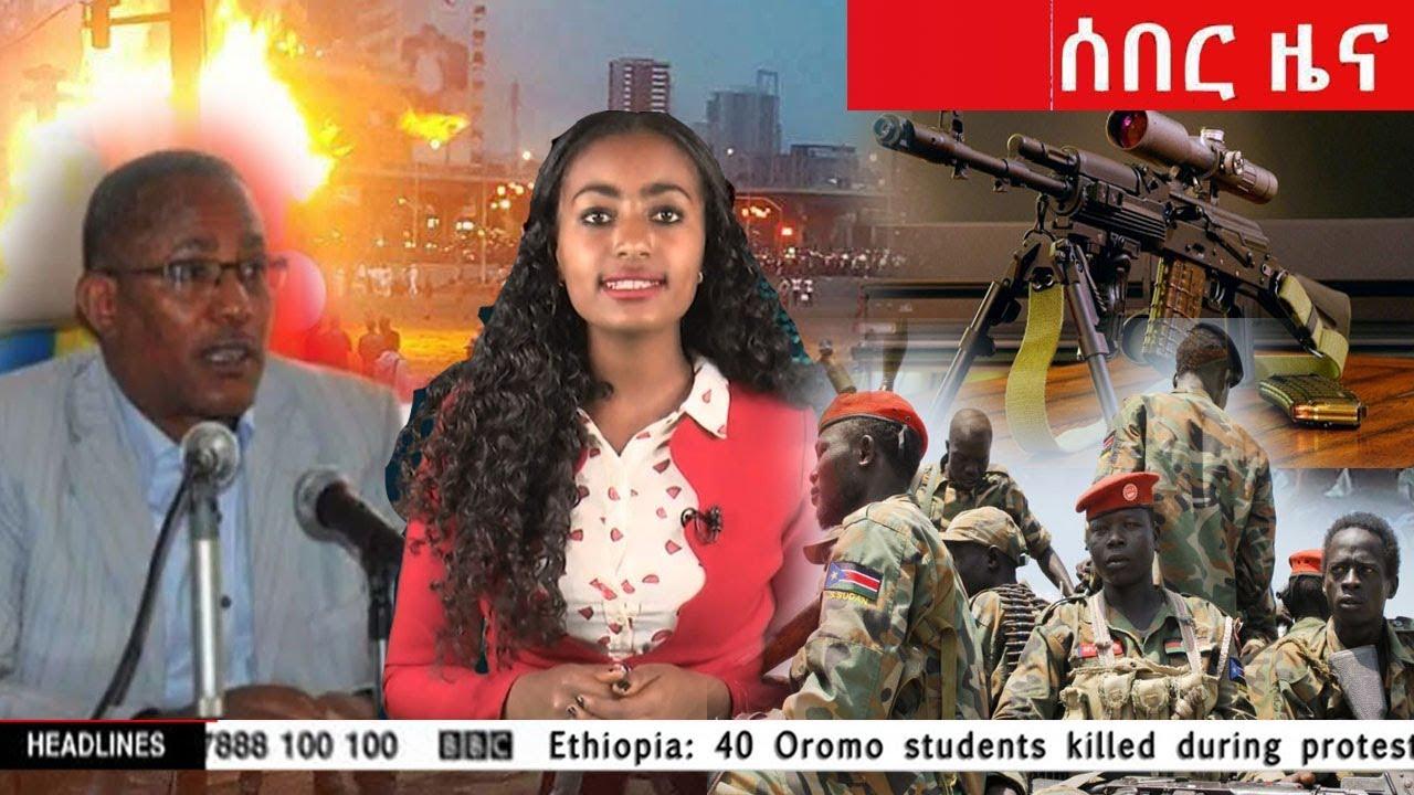 Ethiopian News በጣም ደስ የሚል ዜና March 09, 2019 - መታየት ያለበት