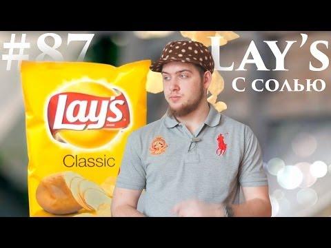Lay's с солью