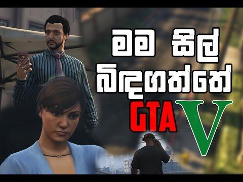 Mama Sil Bidagaththe - GTA V parody