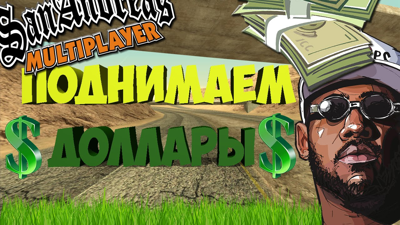 команды казино в самп рп