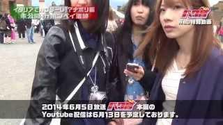 2014年6月5日放送の『つんつべ♂バク音』#130 特別動画 放送局 :TOKYO M...
