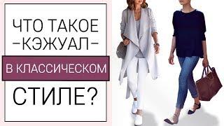 видео Стиль и мода
