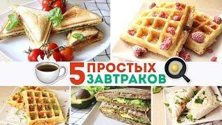 5 ИДЕЙ для ЗАВТРАКА за 15 мин🍳Готовим завтрак в мультимейкере Russell Hobbs🌟 Olya Pins