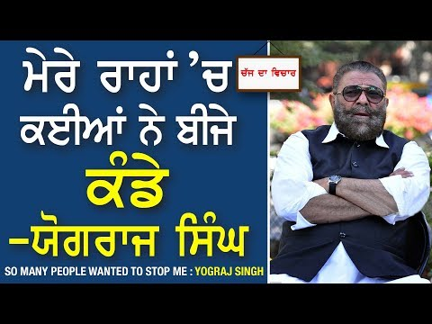 Chajj Da Vichar#506_SO Many People Wanted To Stop Me:YOGRAJ SINGH