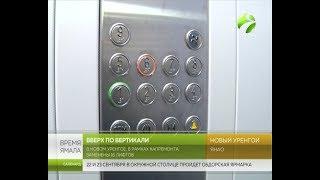 Уже на ходу. В Новом Уренгое меняют лифты