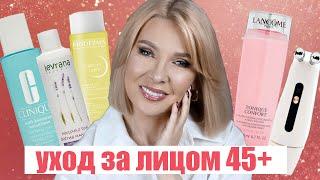Правильное очищение возрастной кожи Антивозрастной уход за лицом Лучшие средства для кожи 45