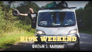 Risk Weekend. Серия 5. Каякинг(, 2016-09-01T19:31:59.000Z)