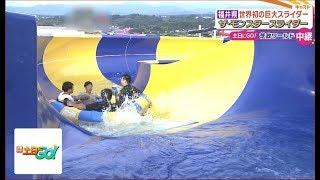 【アナ推シ~】澤田アナ まだ夏は終わらない! 福井 芝政ワールド