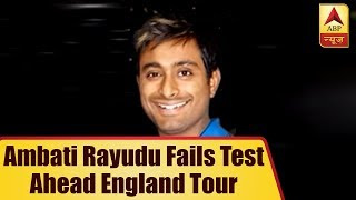 Ambati Rayudu Fails Yo Yo Test Ahead Of England Tour | ABP News