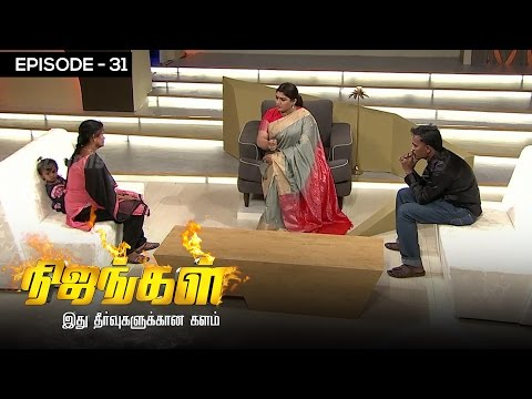 Nijangal with kushboo is a reality show to sort out untold issues. Here is the episode 31 of #Nijangal telecasted in Sun TV on 29/11/2016. Click here to Watch more : http://bit.ly/NijangalPlaylist  We Listen to your vain and cry.. We Stand on your side to end the bug, We strengthen the goodness around you.   Lets stay united to hear the untold misery of mankind. Stay tuned for more at http://bit.ly/SubscribeVisionTime  Life is all about Vain and Victories.. Fortunes and unfortunes are the  pole factor of human mind. The depth of Pain life creates has no scale. Kushboo is here with us to talk and lime light the hopeless paradox issues  For more updates,  Subscribe us on:  https://www.youtube.com/user/VisionTimeThamizh  Like Us on:  https://www.facebook.com/visiontimeindia