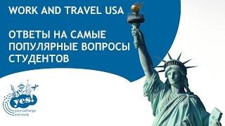 Work and Travel. Ответы на вопросы студентов о работе в США(Work and Travel USA. Работа и путешествие в США для студентов. Больше информации на сайте - http://yescenter.com.ua/work-and-travel-usa/..., 2015-03-31T14:03:34.000Z)